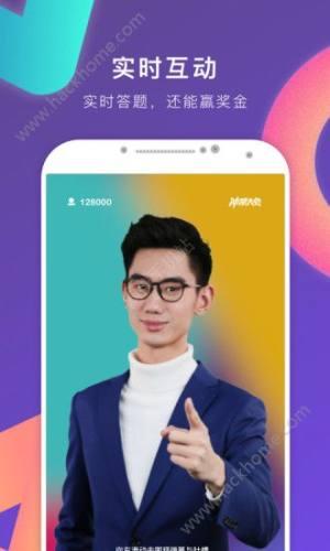 王思聪答题app图5