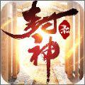 封神录之钟馗伏妖手游官方最新版 v2.3.0