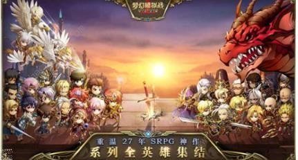 梦幻模拟战手游10.18更新内容一览 新主线剧情上线[多图]图片2