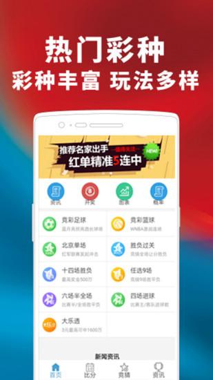 01彩票ios苹果版app官方下载图1: