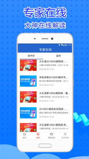 彩22官方手机登录地址苹果版入口图2:
