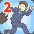 逃出公司大作战无限提示完整破解版 v1.3
