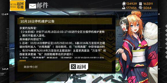 少女前线10月18日更新公告 新增恶灵晚宴、精英人形限时救援活动[多图]