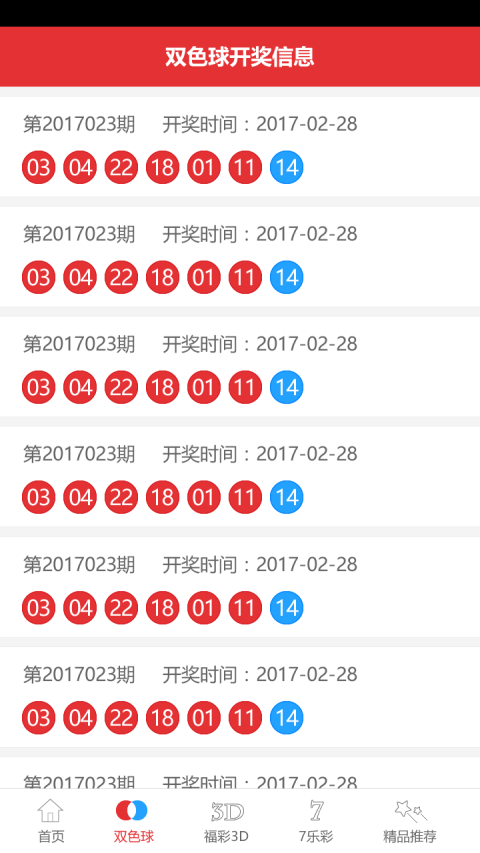 六合手机宝典官方app下载手机版图3: