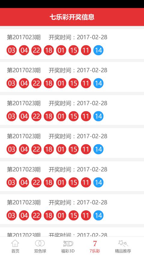六合手机宝典官方app下载手机版图1: