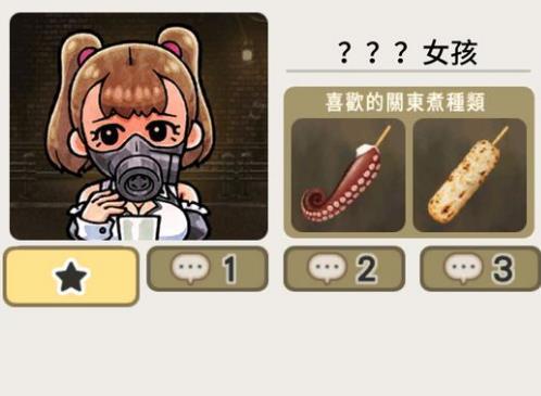 关东煮店人情故事3蒙面女孩结局攻略[多图]