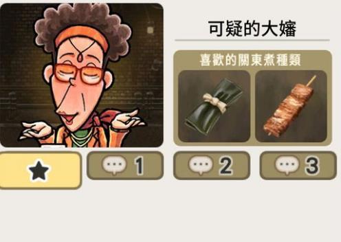 关东煮店人情故事3可疑的大婶结局攻略[多图]