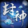 封神诛仙手游官方正式版 v1.0