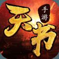 天书奇谈官方游戏下载 v1.0.3.8