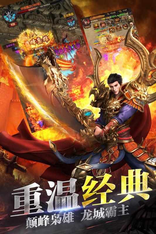 龙城战歌单机版手游官方最新版图1: