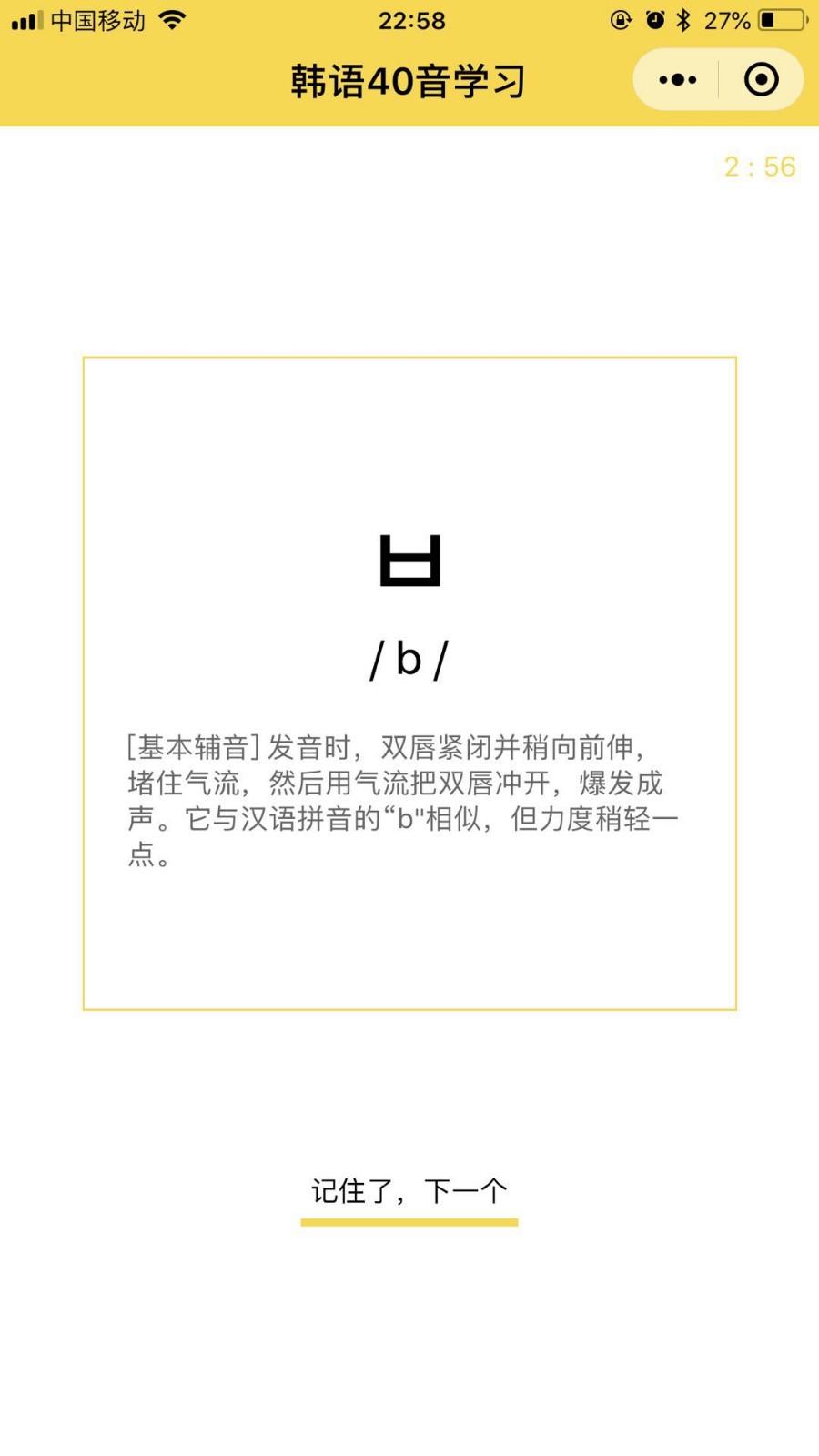 韩语40音小程序截图