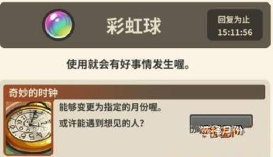 昭和杂货店物语3彩虹球怎么获得 彩虹球获得方法及作用介绍[多图]