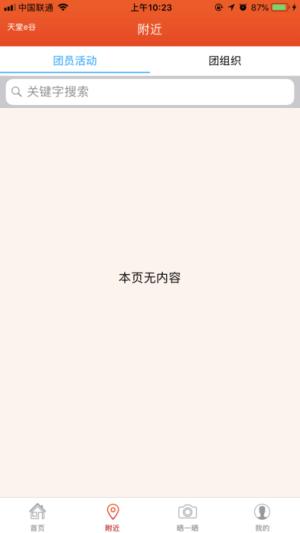 https://zhtj.youth.cn/zhtj图2