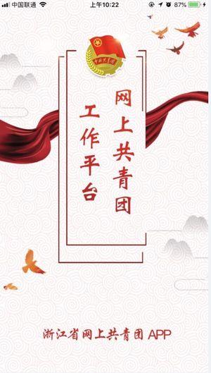 网上共青团智慧团建登录入口官方下载图片2
