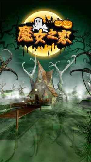 密室逃脱魔女之家游戏图3