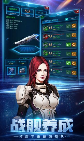 星际舰队之银河战舰手游官方腾讯版图片2