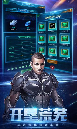 星际舰队之银河战舰手游官方腾讯版图3: