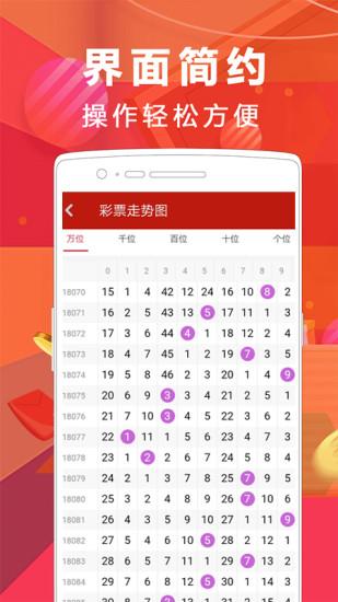 盈彩网app下载安装图1: