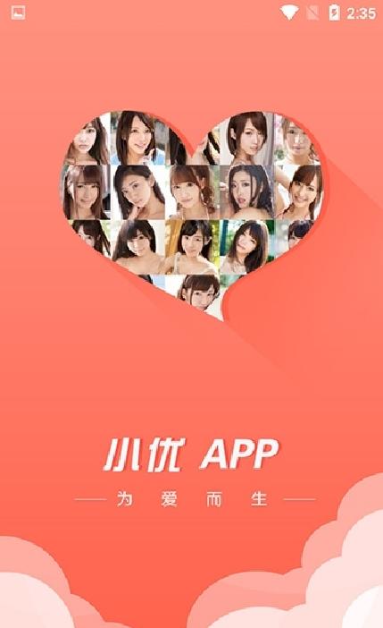 小优app为爱而生0.0.22版本app下载图1: