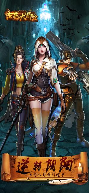 古墓大冒险游戏官方正版下载图片2
