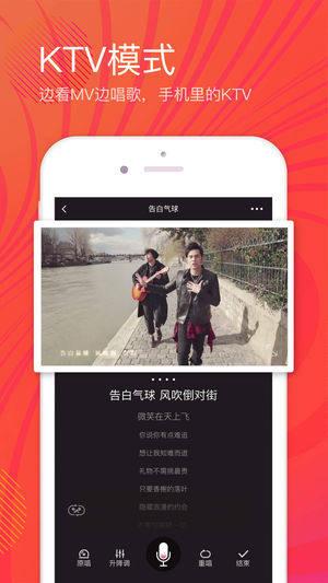 全民k歌官网ios手机版图片1