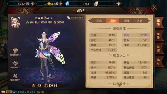 万王之王3D11月15日更新公告 新增纹章装备[多图]