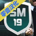 足球经理19无限金币钞票修改版 v1.0.3