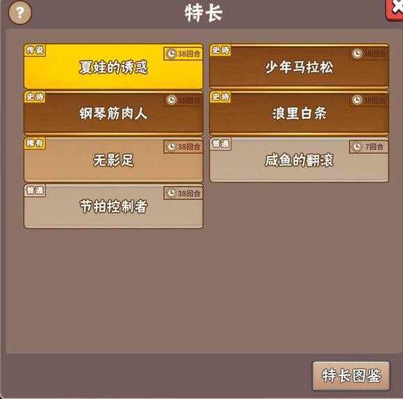 中国式家长新版本内容一览 新增职业图鉴、246个随机事件[多图]