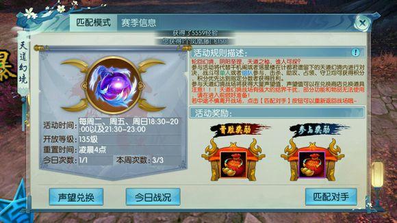 诛仙手游体验服11月21日更新公告 感恩节福利活动上线[多图]