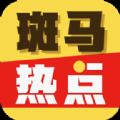 斑马热点红包app下载手机版 v1.0.5