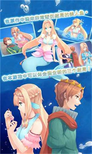坠入爱情的美人鱼游戏ios官方中文版下载图2: