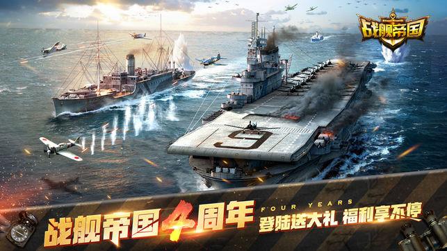 战舰帝国官网ios已付费免费版图1: