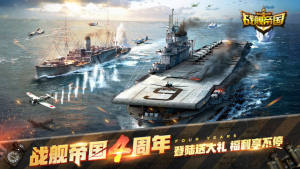 战舰帝国ios已付费版图1