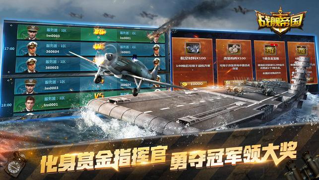 战舰帝国官网ios已付费免费版图3: