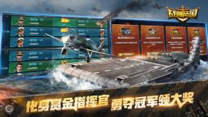 战舰帝国ios已付费版图3