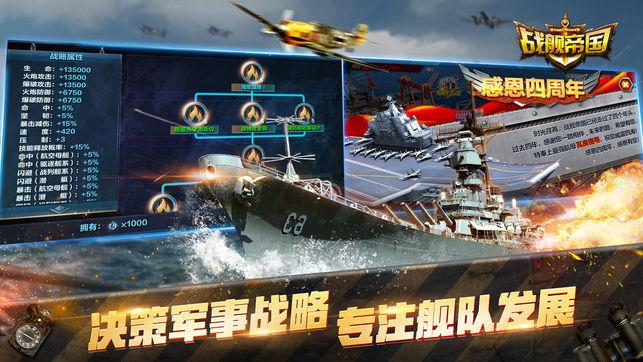 战舰帝国官网ios已付费免费版图5: