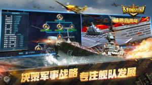 战舰帝国ios已付费版图5