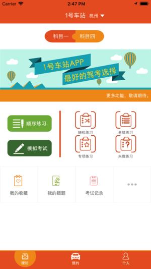 一号车站驾考服务平台app下载图2: