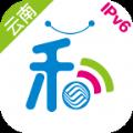 雲南移動和生活手機客戶端下載安裝 v6.4.4