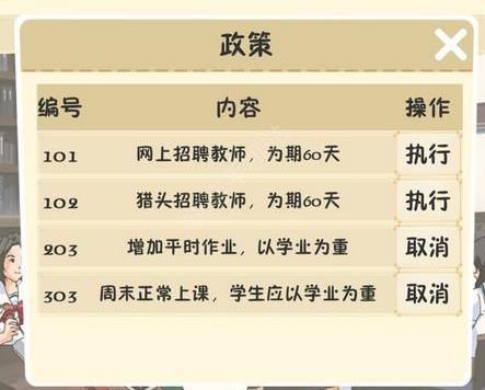 以校之名课程表安排及学校政策攻略[多图]