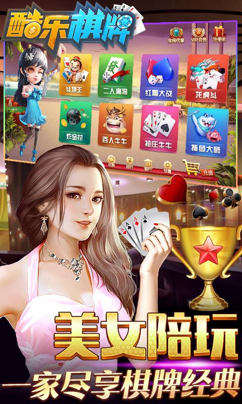 银利棋牌官方安卓版APP图3: