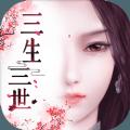 三生三世十里桃花3D手游安卓官方版 v1.2.0