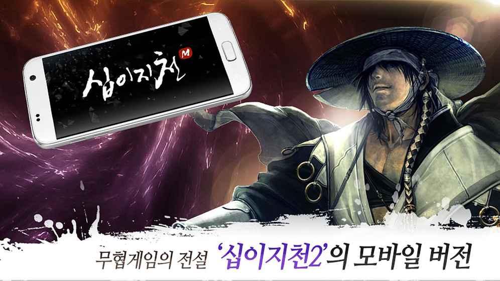 十二之天贰Origin官方手机版下载图1: