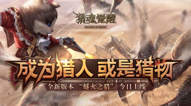 猎魂觉醒11月8日更新公告 新武器猎铳上线[多图]