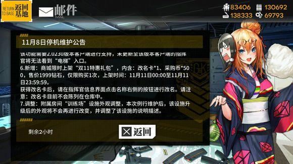 少女前线11月8日更新公告 南瓜魔女节系列采购活动下线[多图]