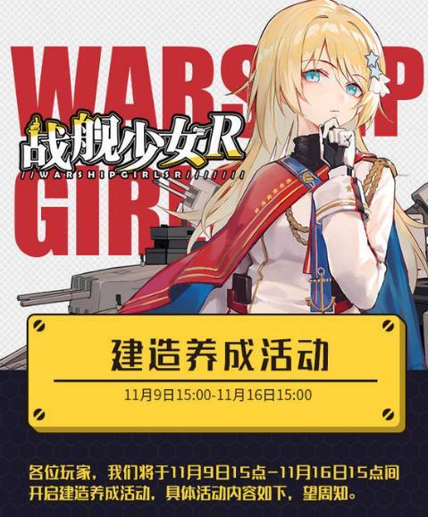 战舰少女R 11月8日更新公告 双十一建造养成活动开启[多图]