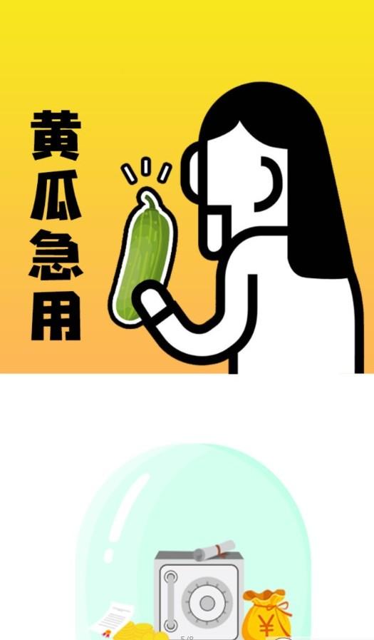 黄瓜急用苹果ios入口借款下载图3: