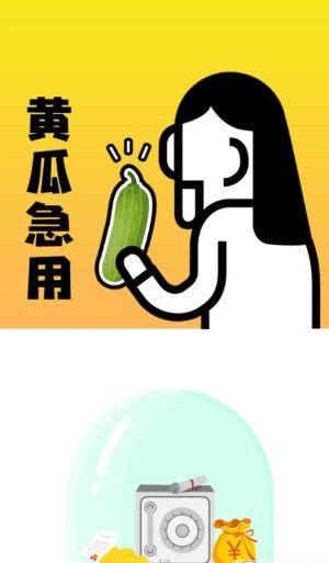 黄瓜急用ios入口图3
