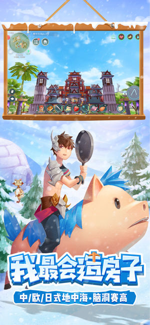 创造与魔法官方网站游戏正版图3: