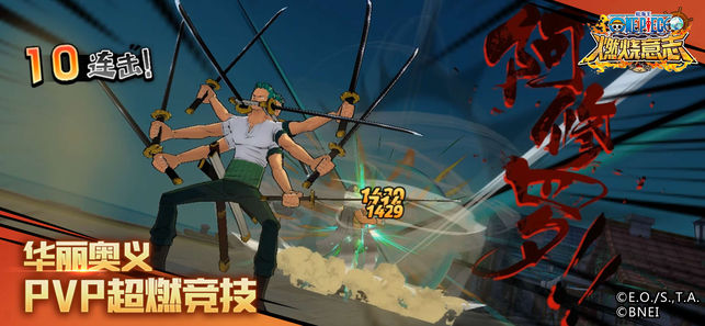 航海王燃烧意志官方网站手机游戏图2: